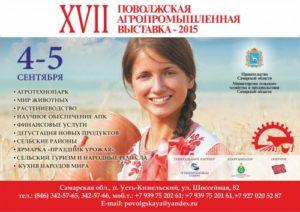 XVIII Поволжская агропромышленная выставка 2016