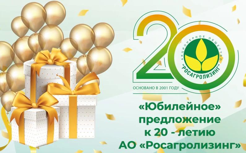 ООО «Сельмаш» – участник самого масштабного предложения для поддержки АПК от Росгролизинга